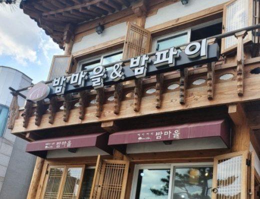 Gongju bakery
